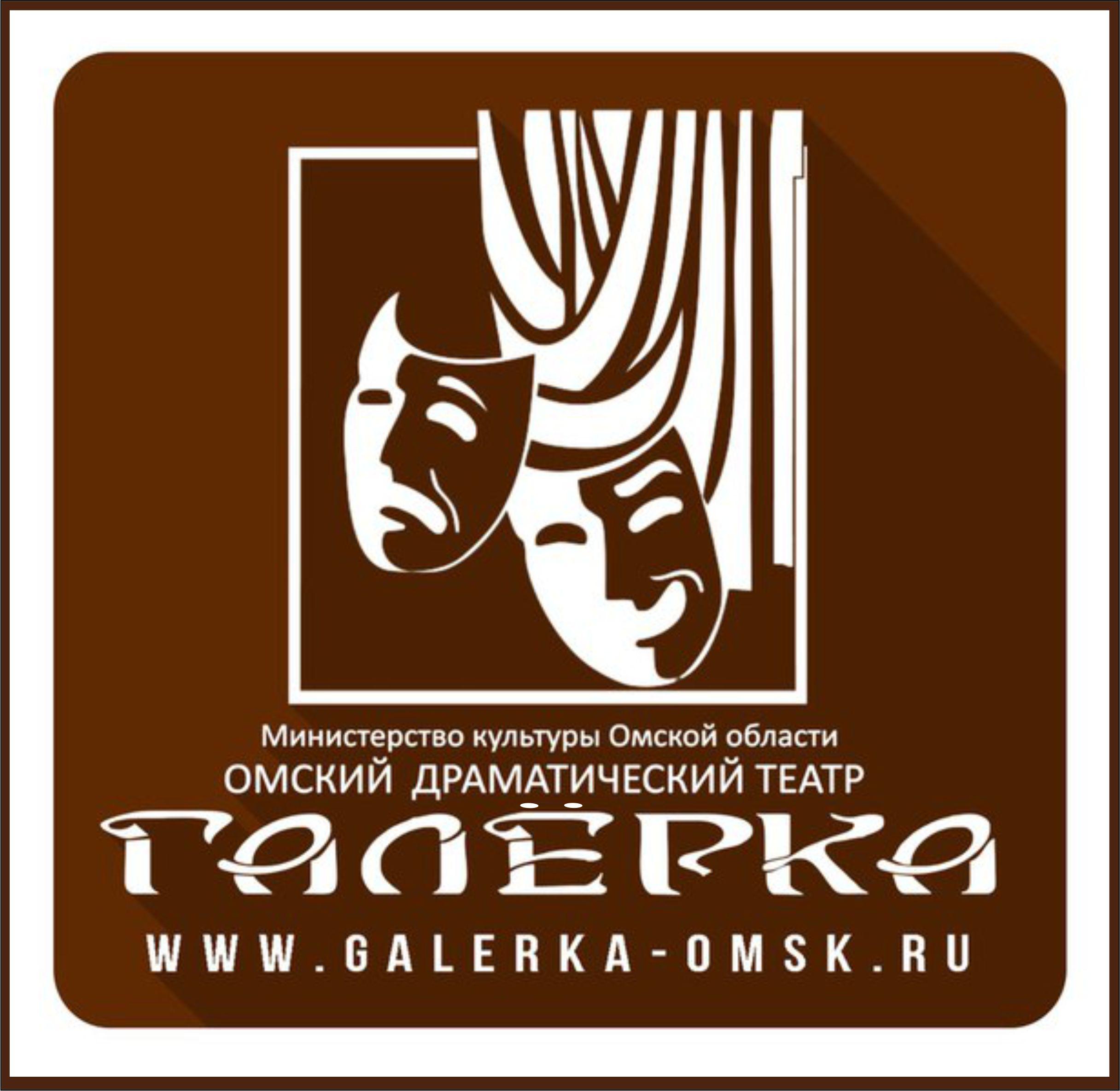 Афиша театров омска на октябрь кемеровская область афиша кино на