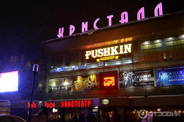 Афиша омск кино в кристалле симфонический оркестр группа кино купить билеты