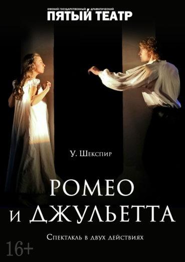 Пятый театр омск афиша июль призрак оперы купить билеты кассир ру