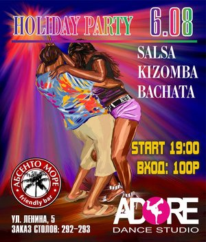Holiday Party | Salsa*Bachata*Kizomba*