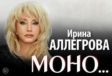 Билет на концерт аллегровой в марте 2017 билет концерт белгород