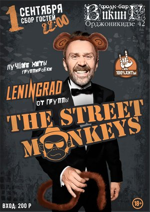The Street Monkeys (Ленинград)