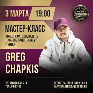 GREG CHAPKIS IN OMSK