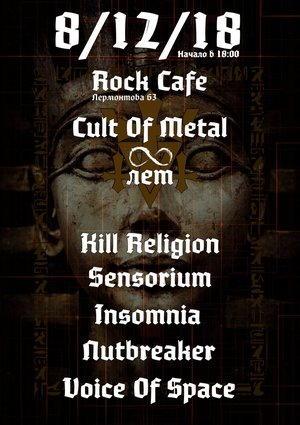 CULT OF METAL 8 лет