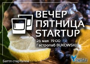 Вечер. Пятница. StartUp