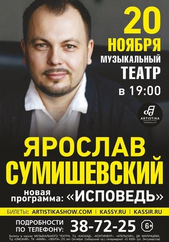 Купить билет на концерт ярослава сумишевского в омске лондон опера билеты купить