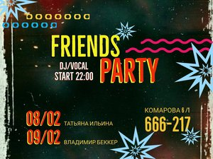 FRIENDS PARTY | ТАТЬЯНА ИЛЬИНА