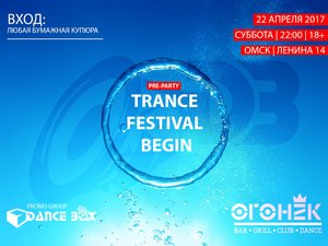 Trance Festival: Begin Pre-party