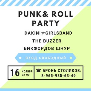 Punk&Roll Party