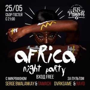Africa night party
