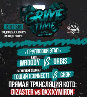 GRIME TIME BATTLE FROM SIBERIA|ГРУППОВОЙ ЭТАП