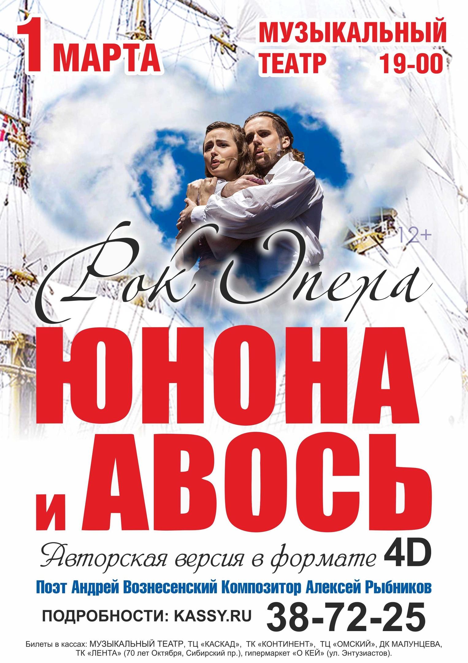 Афиша омск театры на март билеты в новокузнецкий драматический театр