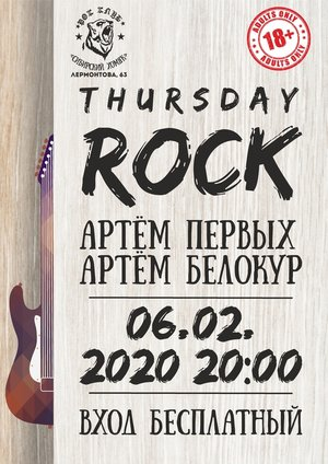 Thursday ROCK