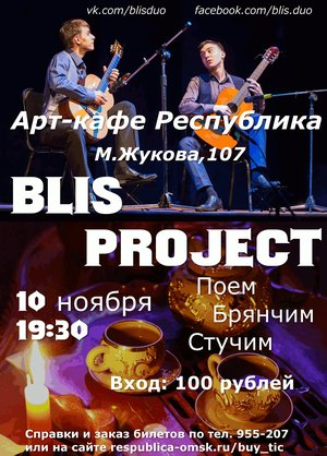 BLIS PROJECT