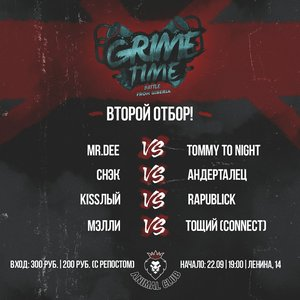 GRIME TIME BATTLE FROM SIBERIA|Второй отбор