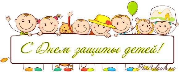 Картинки по запросу Международный день защиты детей