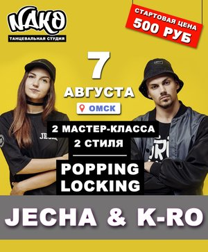 Мастер-классы JECHA @ K-RO. Popping&Locking