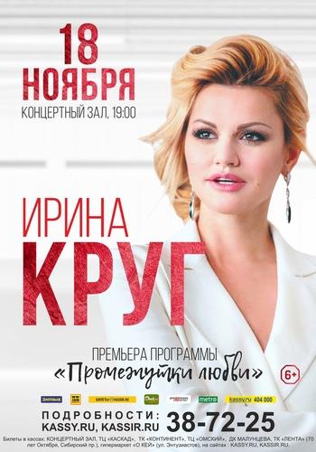 Купить билеты на концерт ирины круг в омске концерт дениса мацуева в иркутске билеты