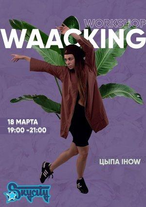 WAACKING by ЦЫПА IHOW