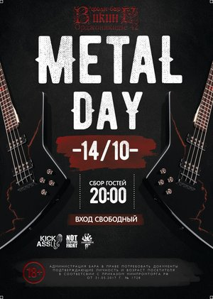 Metal Day