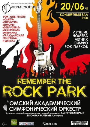 REMEMBER THE ROCK PARK