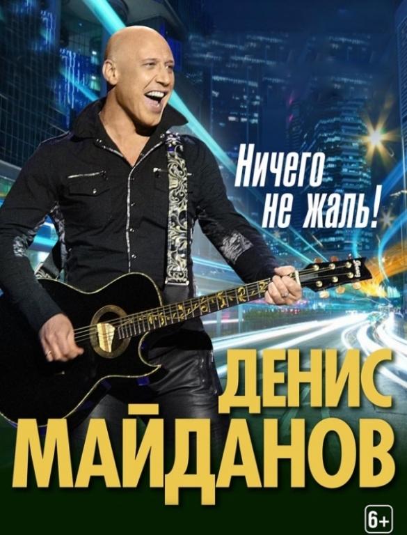 Скачать альбом майданов.