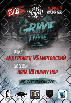 GRIME TIME BATTLE FROM SIBERIA. ФИНАЛ
