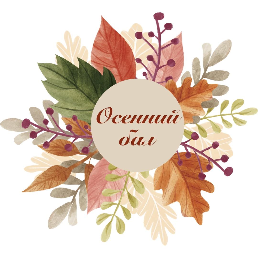 Картинки с надписью осеннего бала