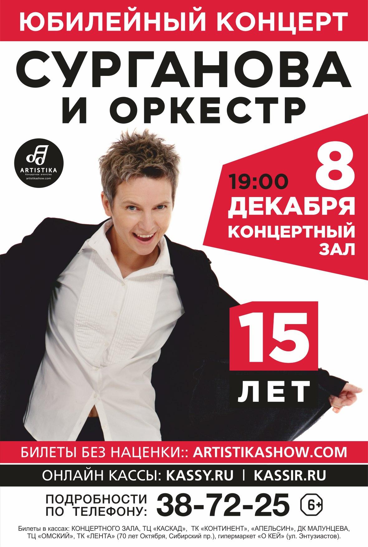 Афиша омск концерты концертный зал театр афиша на апрель 2016