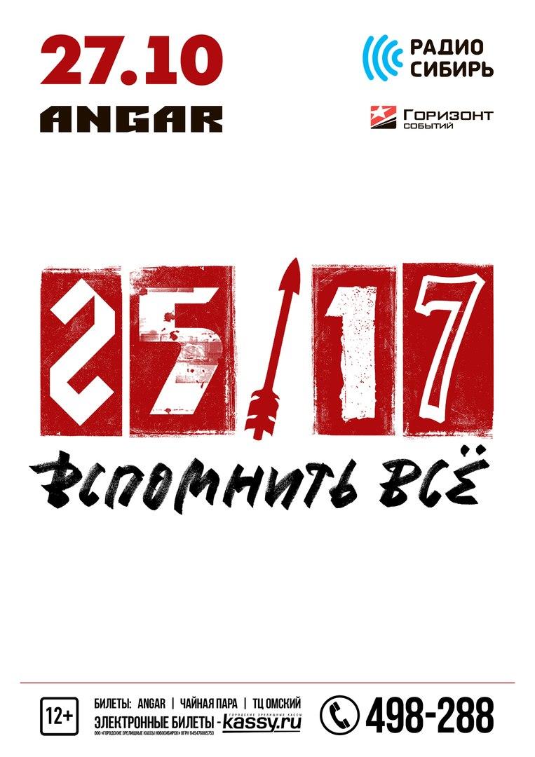 Концерт 2517 в омске купить билет купить билеты в кино онлайн новокузнецк