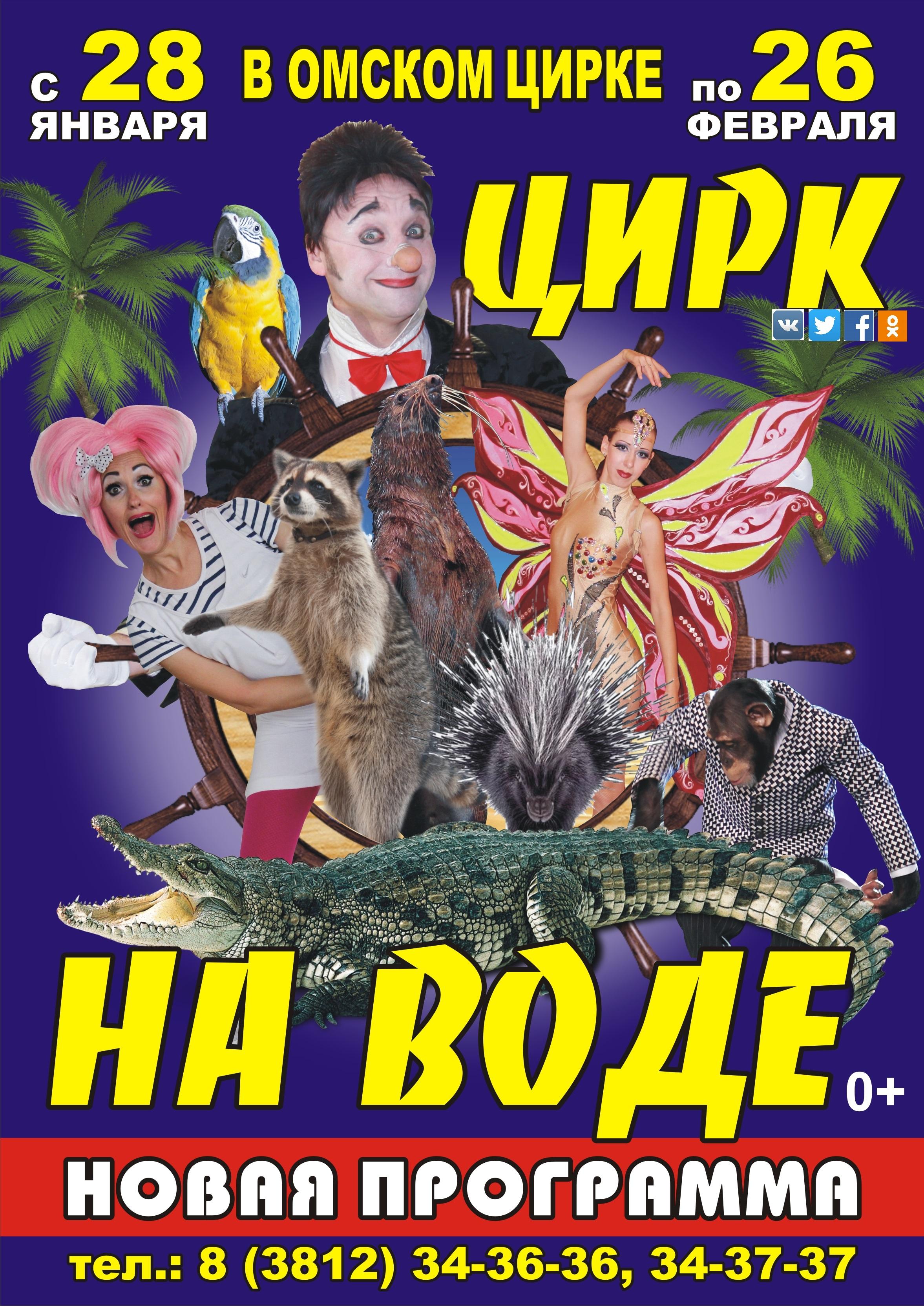 Афиша цирк омск купить билет ауэзова театр билеты